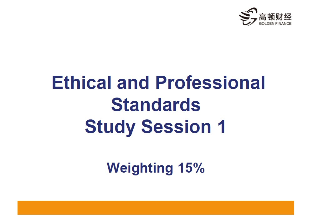 CFA一级知识点梳理:Ethical and Professional Standards Study Session